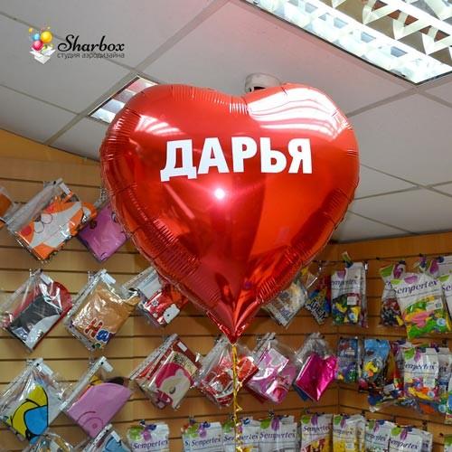 Шар сердце с надписью