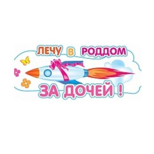 Наклейка на авто, Лечу в роддом за дочей!