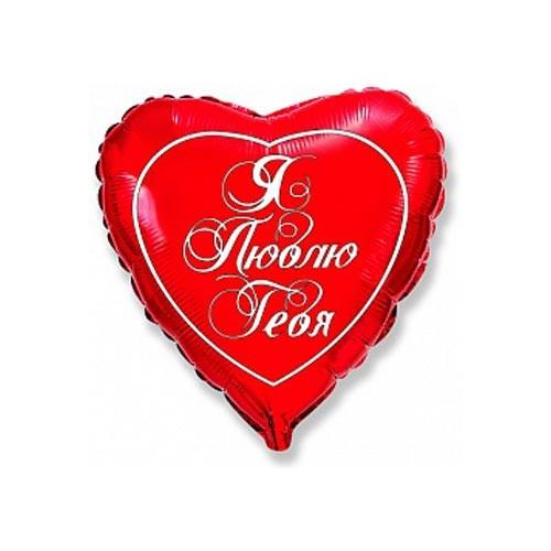 Шар Сердце Любовь, красное, на русском языке