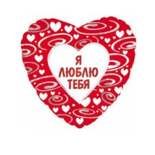 Шар Сердце Я люблю тебя (серебряные завитки), красное