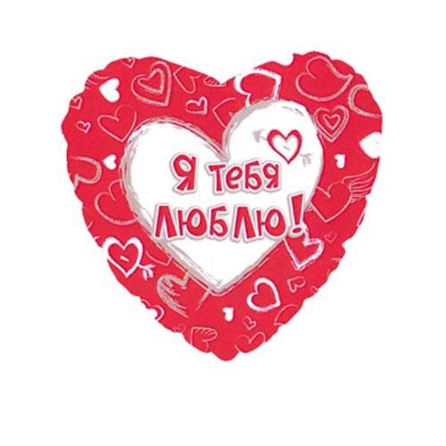 Шар Сердце Я тебя люблю, на русском языке