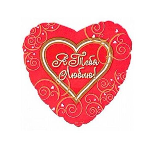 Шар Сердце Я тебя люблю (узоры), на русском языке