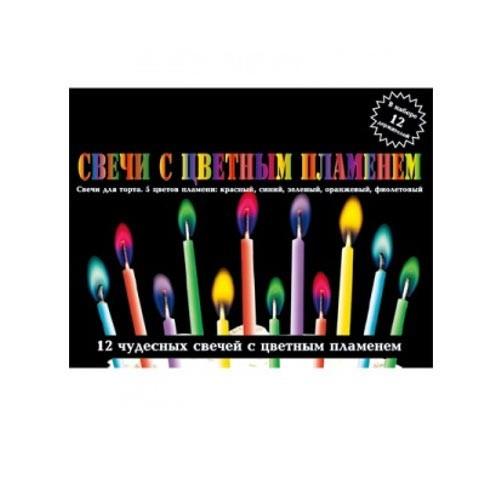 Свечи с цветным пламенем, 12 шт.