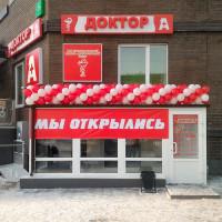 girlyanda-iz-sharov-standart-1-m_04