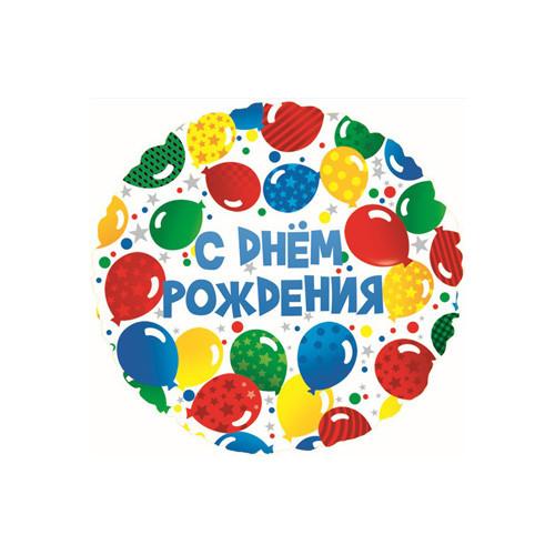 Шар Круг С Днем рождения, разноцветные шары