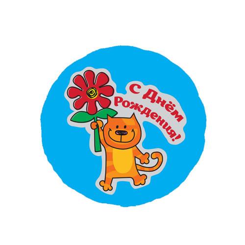 Шар Круг С Днём рождения, кот с цветком