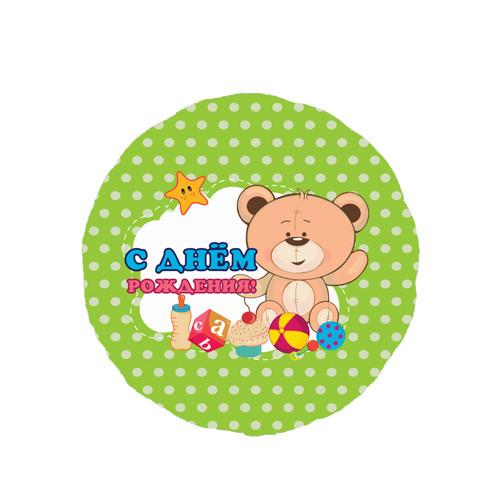 Шар Круг С Днём рождения, мишка