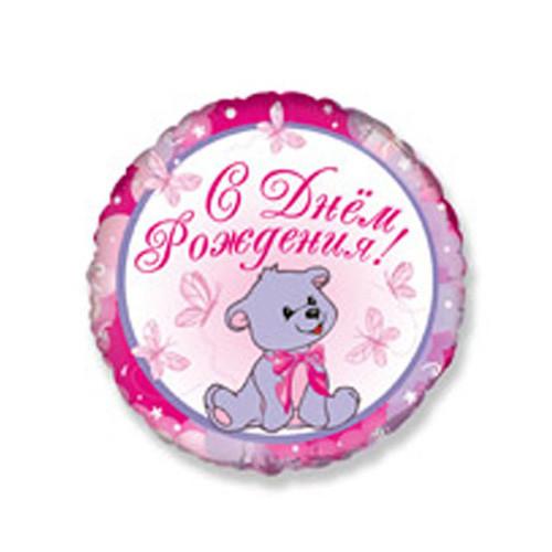 Шар Круг С Днём рождения, Мишка, девочка