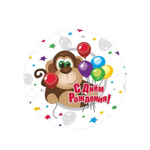Шар Круг С Днём рождения, обезьянка