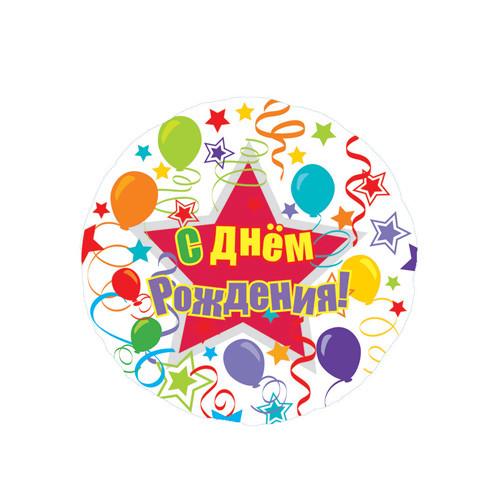 Шар Круг С Днём рождения, шары и ленты