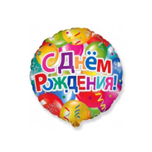 Шар Круг Шары С Днём рождения