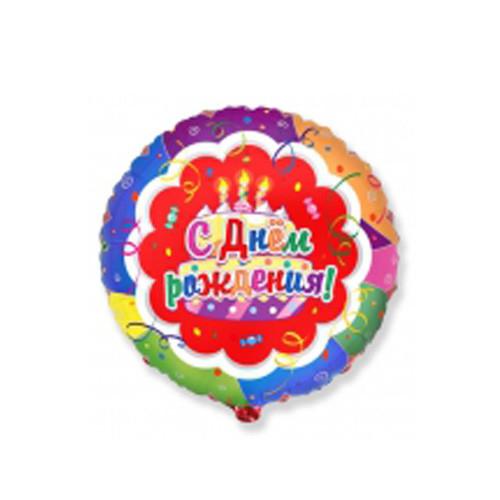 Шар Круг Торт С Днём рождения