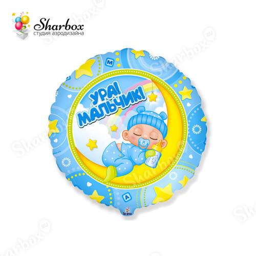 Воздушный шар Ура Мальчик с гелием