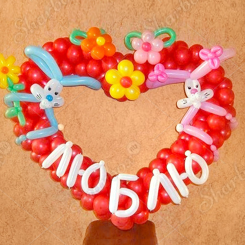Большое сердце с надписью и декором