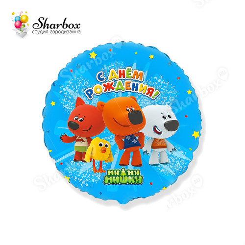Воздушный шар Ми-Ми-Мишки С Днем Рождения купить