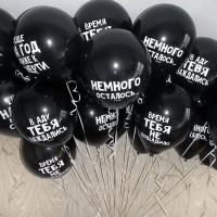 Оскорбительные-шары-с-гелием-(черные)-01