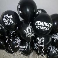 Оскорбительные-шары-с-гелием-(черные)-02