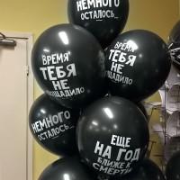 Оскорбительные-шары-с-гелием-(черные)-03