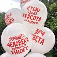 Хвалебные-воздушные-шары-01