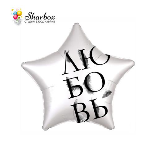 Шар Звезда Любовь Окрыляет