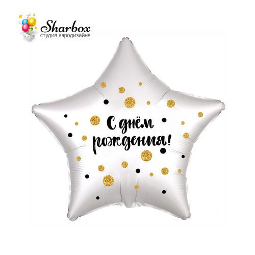 Шар Звезда С Днём Рождения Конфетти