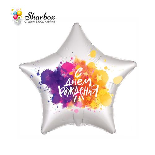 Шар Звезда С Днём Рождения Краски