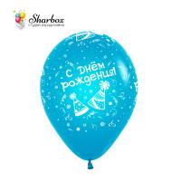 Шары С днём рождения Ассорти Blue