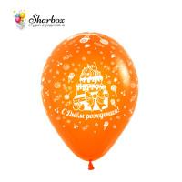 Шары С днём рождения Ассорти Orange