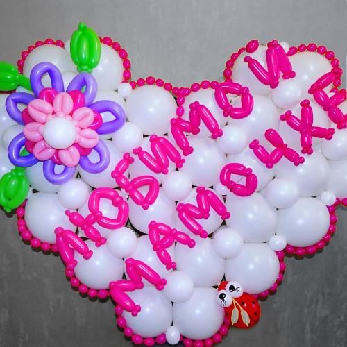 Сердце Подарок Любимой маме из шаров