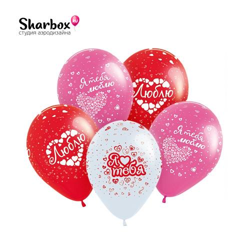 Воздушные шары Я Тебя Люблю