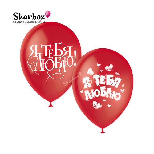 100-136 Воздушные шары Я тебя люблю